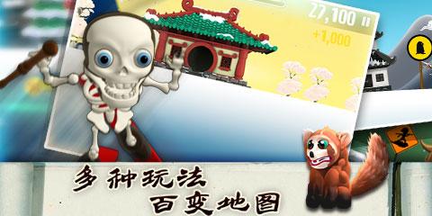 滑雪大冒险中国风截图