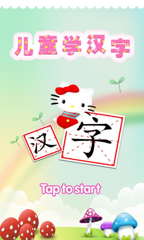 儿童教育学汉字