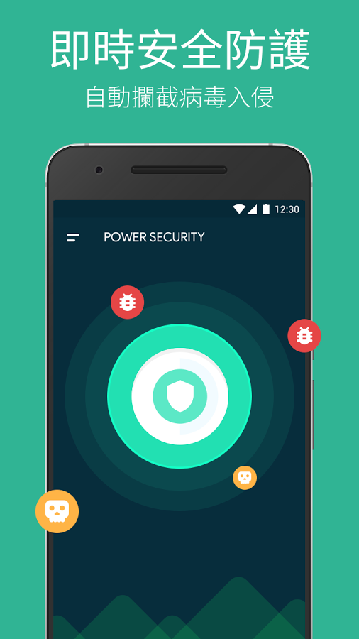 Power Security截图
