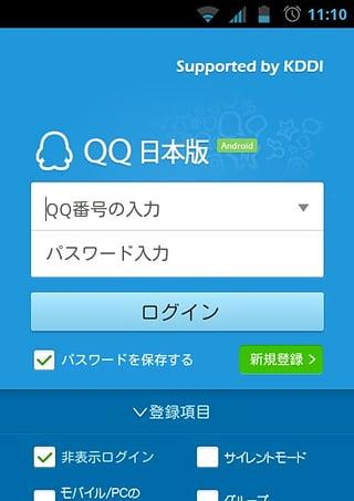 QQ日本版截图