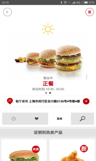 麦当劳截图