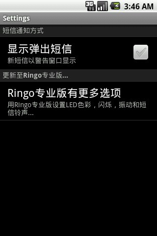 Ringo精简版截图
