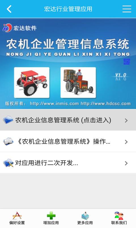 农机企业信息管理系统