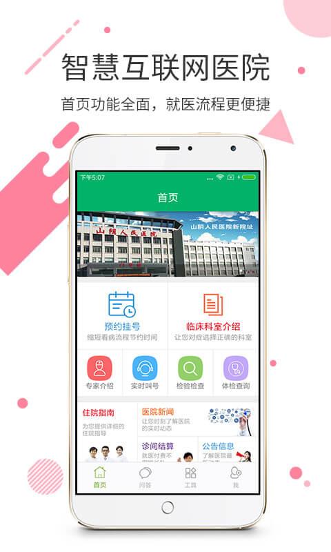 山阴县医疗集团人民医院