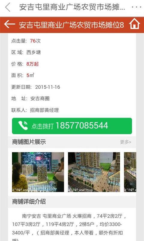 南宁商铺网