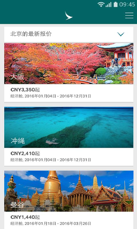 Cathay Pacific截图