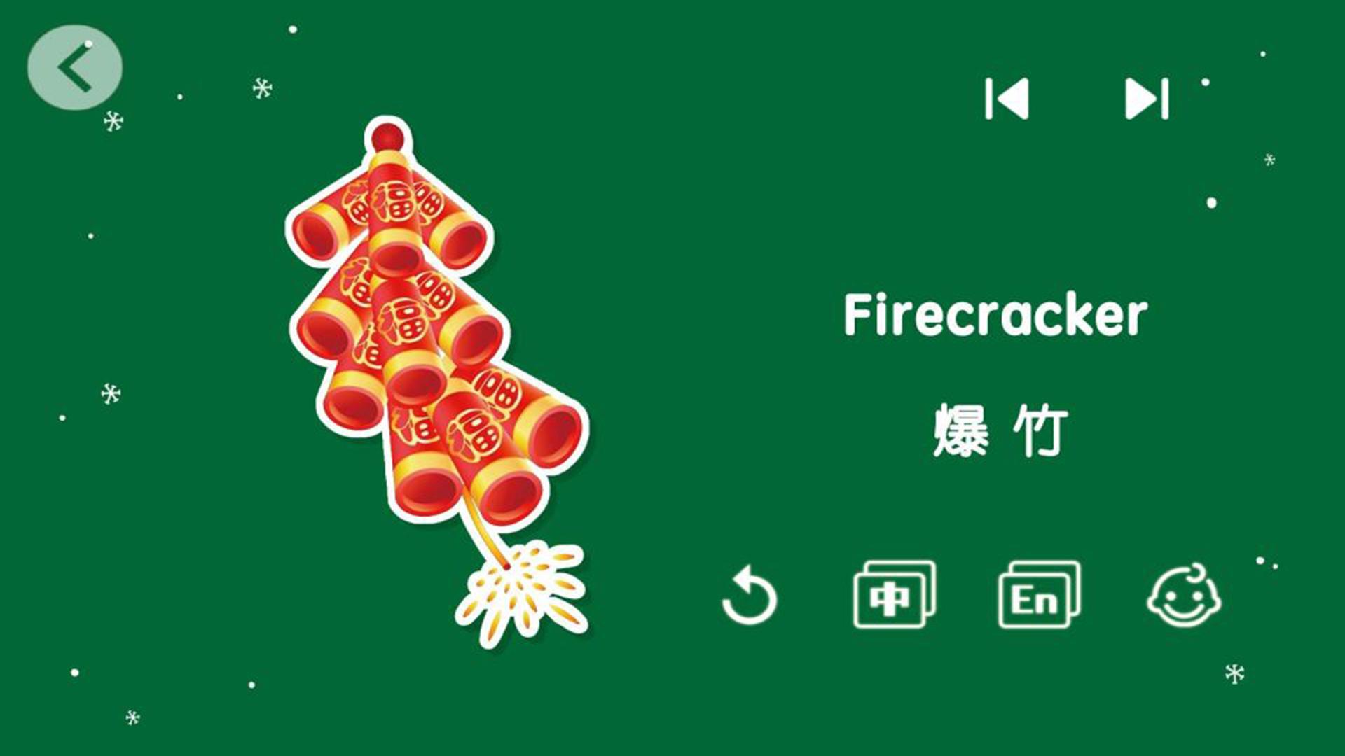 春节双语单词卡