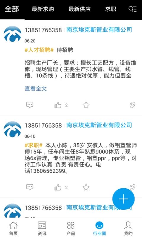 中国管道交易平台截图