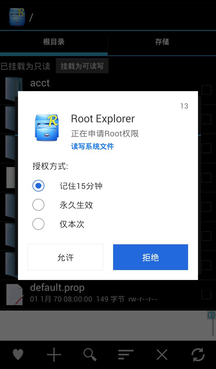 超级Root大师截图
