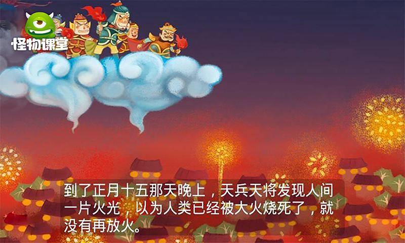 中国节日习俗故事截图