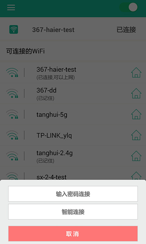 WiFi智能伴侣