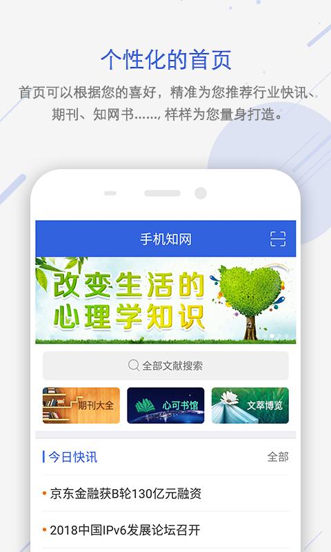 CNKI手机知网-心可书馆频道新鲜发布!