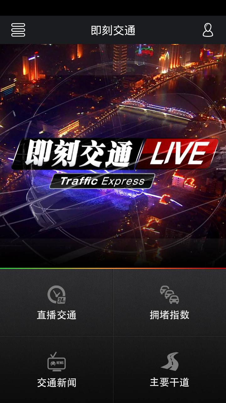 广州移动频道截图