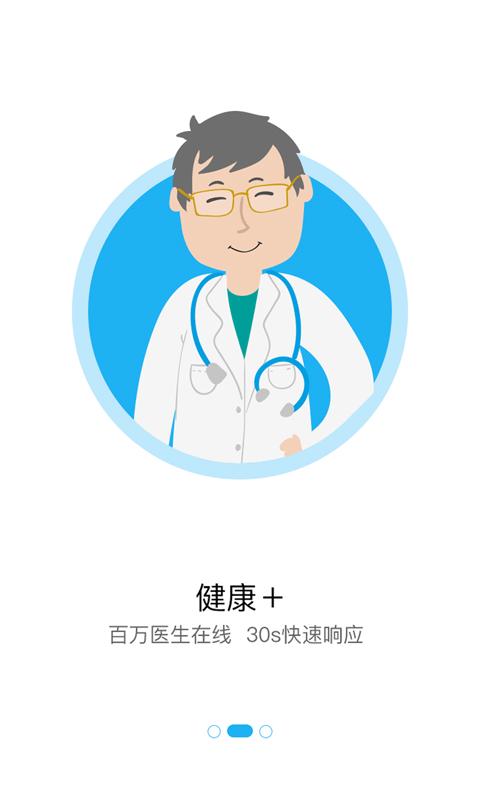 我爱好医生