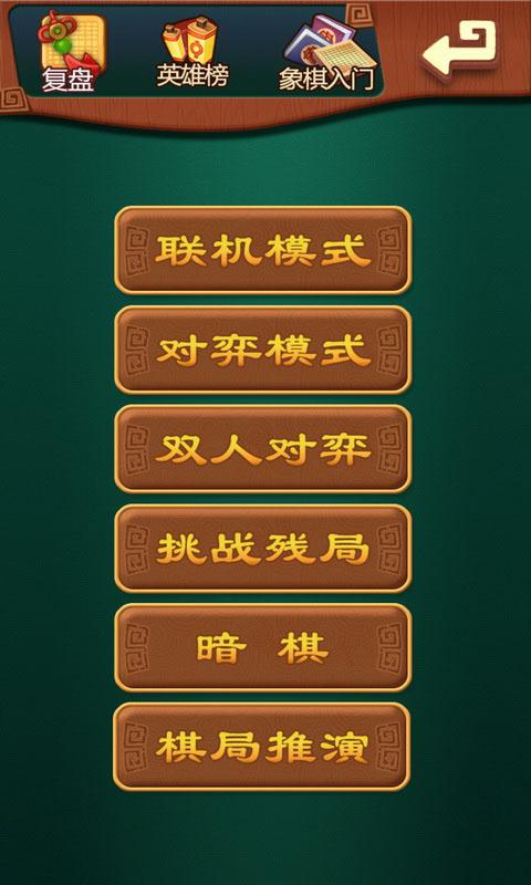 中国象棋残局大师截图