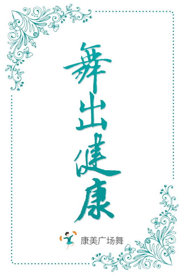 康美广场舞