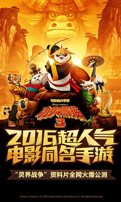 功夫熊猫3(电影官方手游)截图