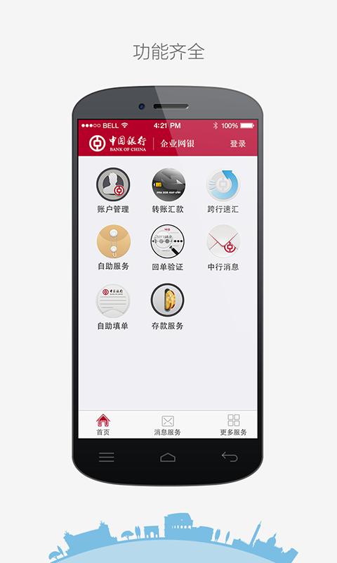 中国银行企业网银