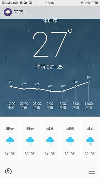flyme天气截图