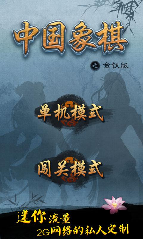 中国象棋金钗版截图