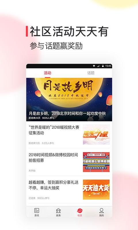 北京时间截图