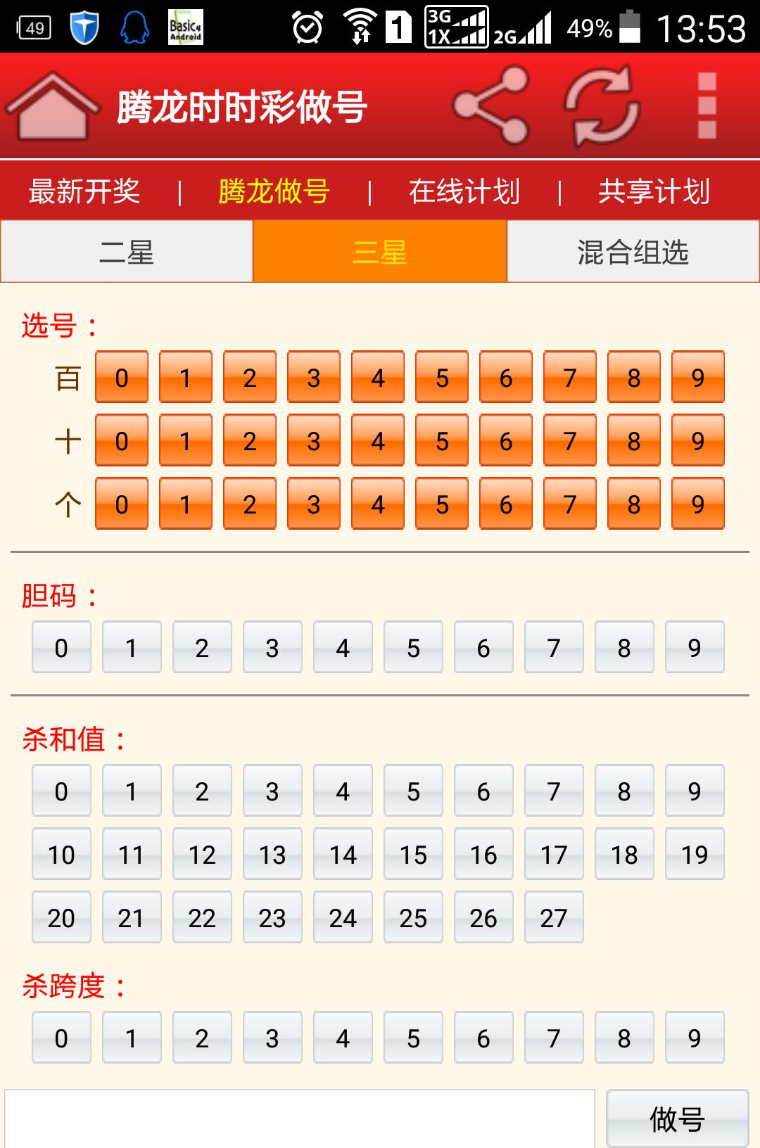 重庆时时彩组选六八码_软件包括重庆时时彩实时开奖,开奖时语音报号