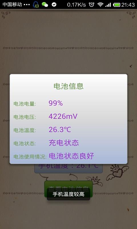 手机温度精灵截图