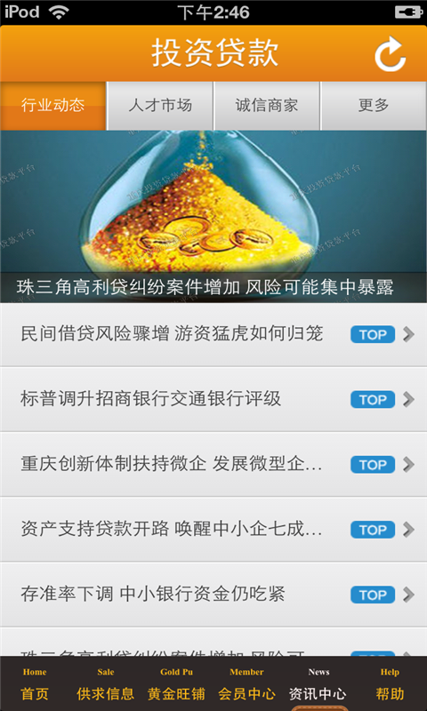 重庆投资贷款平台