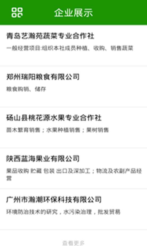 中国生态农业平台截图