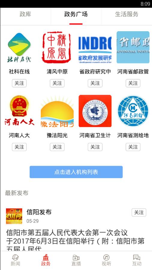 河南日报截图