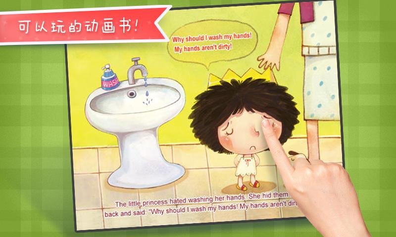我不要洗手