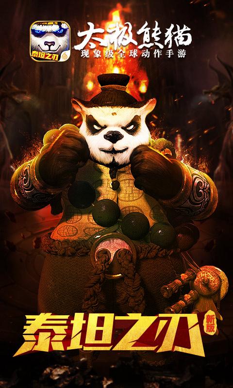 太极熊猫高清图片