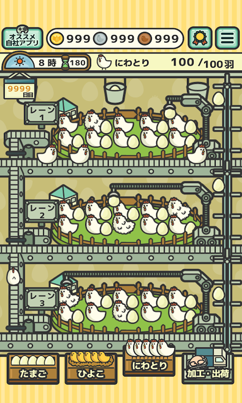 鸡蛋工厂截图