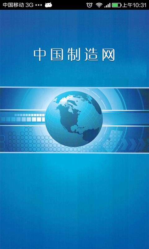 中国制造截图