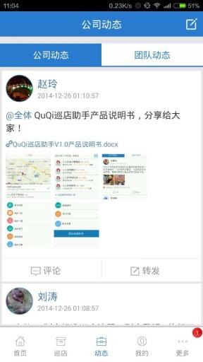 QuQi巡店助手
