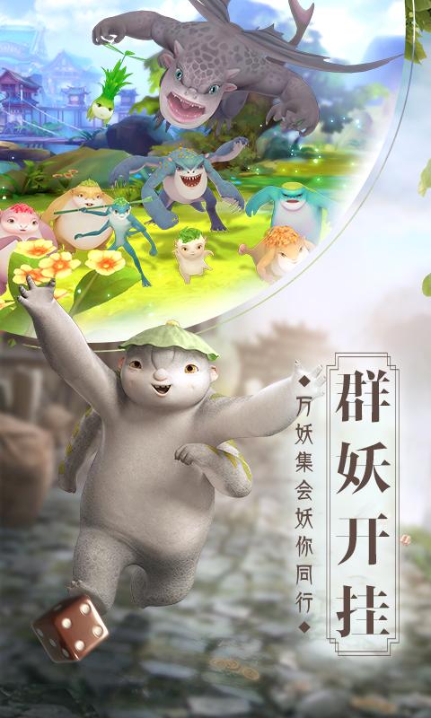 捉妖记(电影正版授权)截图