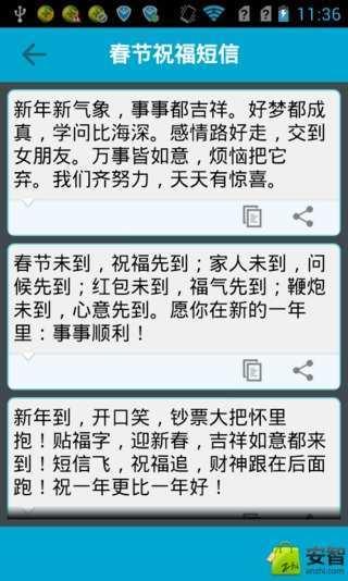幽默祝福短信pad版下载图片