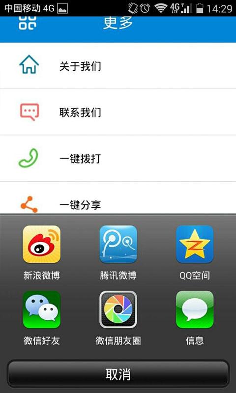 中国房产信息平台