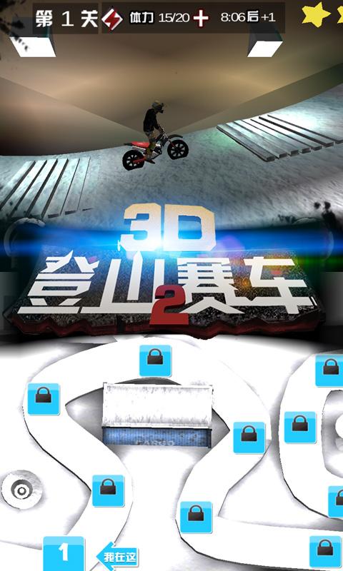 3D登山赛车2截图