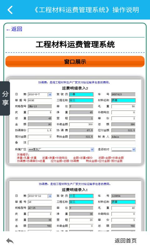 工程材料运费管理系统截图