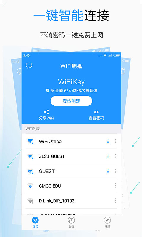 WiFi钥匙截图