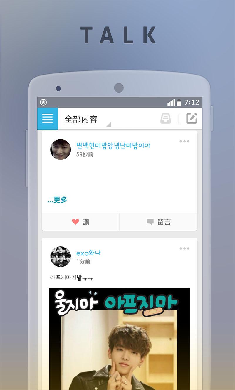 EXO 粉丝群