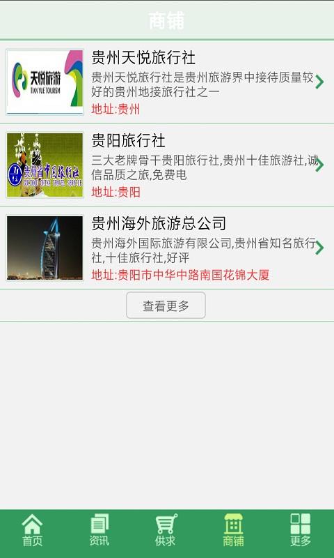 贵阳旅游网