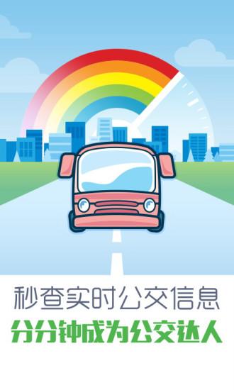 彩虹公交截图