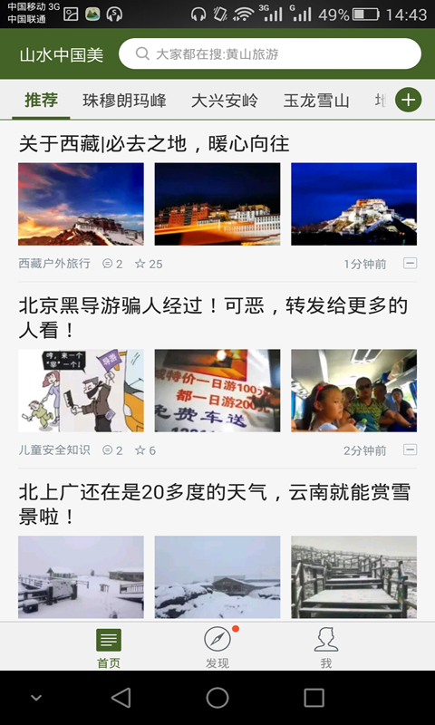 山水中国美截图