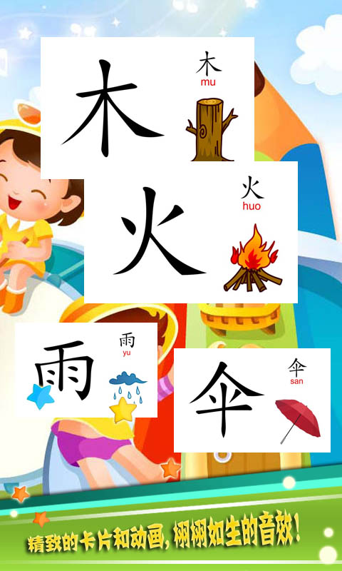 儿童识汉字截图