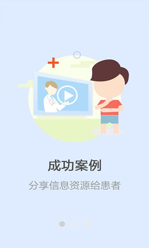 癫痫治疗视频截图