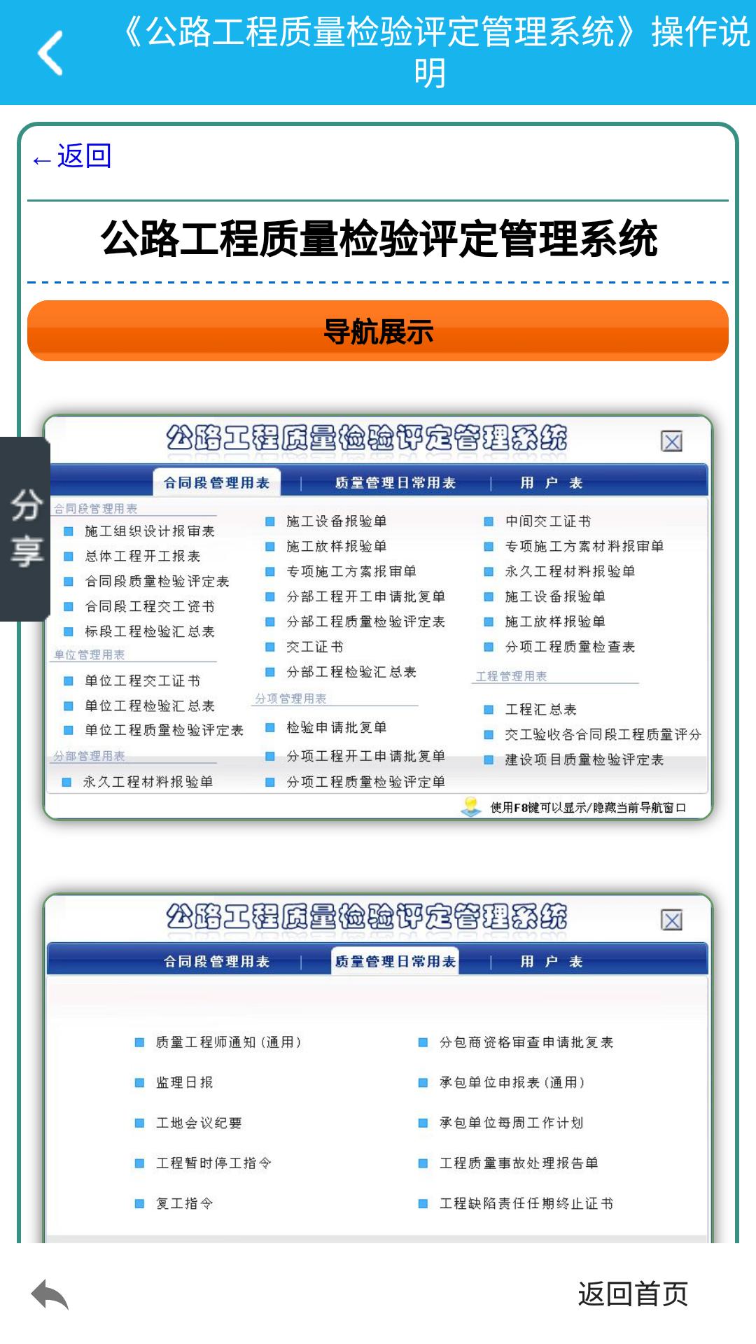 工程质量管理系统