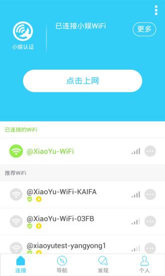 小娱WiFi