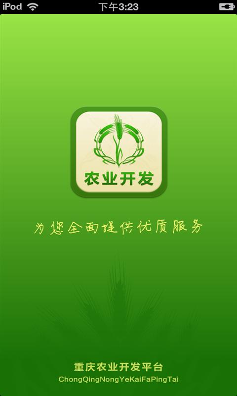 重庆农业开发平台